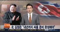 """김정은 """"내년까지 싸움 준비 완성해야"""""""
