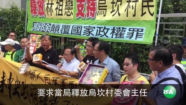 香港團體中聯辦抗議 促停止打壓烏坎村民