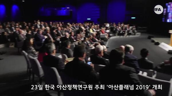 """[북한 남한] 스타인버그 """"북 비핵화, 반복적 단계로 진전이뤄야…단계별 검증 필요"""""""