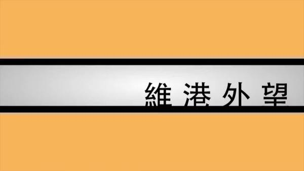 【维港外望】一再说谎加暴力 香港警察公信力新低