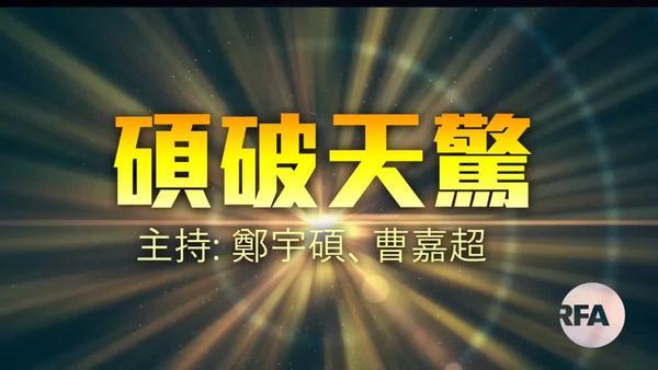 【硕破天惊】习帝接侵侵电话,中央让步改革大局已定?