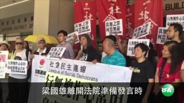 梁国雄遭起诉 辩方庭上指政治检控