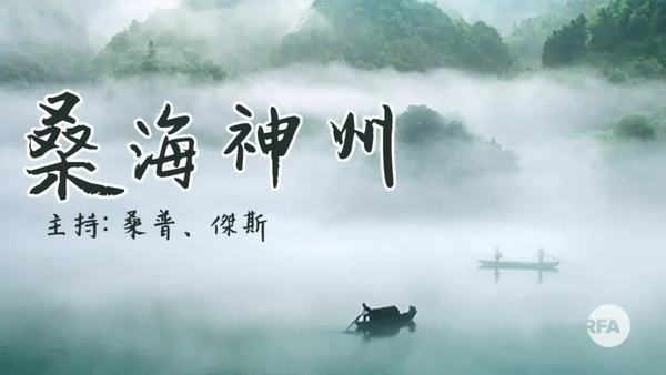 【桑海神州】国安法日内通过灭香港 长江水灾撼击三峡大坝