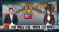 이란 핵협상 타결…북한에 시선 향하나