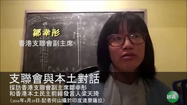 【人物專訪】本土民主前線發言人梁天琦對話支聯會副主席鄒幸彤