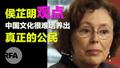 汉学家侯芷明 (下) :中国文化很难培养出真正的公民 观点