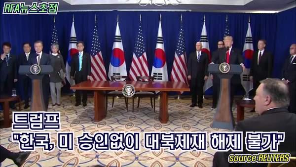 """트럼프 """"한국, 미 승인없이 대북제재 해제 불가"""""""