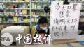 亲自指挥亲自咳嗽   中国疫情成国际危机? | 中国热评