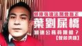 【声如洪锺】郭伟强违法开会断正,叶刘屎桥加速公务员跳船?