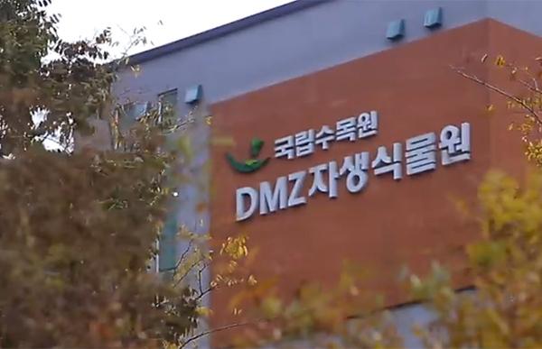 양구 DMZ 자생식물원