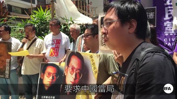 香港團體到中聯辦抗議     要求立釋劉曉波