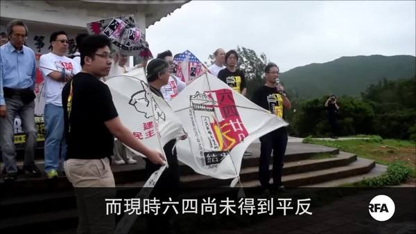 支聯會放風箏象徵繼續爭取民主