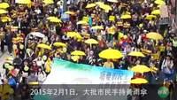 香港争取真普选游行13000人参加