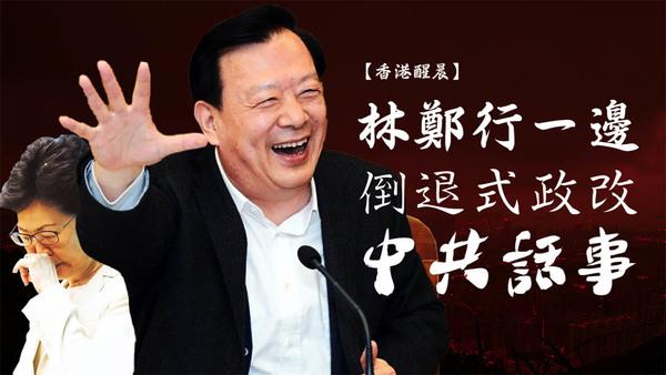 【香港醒晨】林鄭行一邊,倒退式政改中共話事
