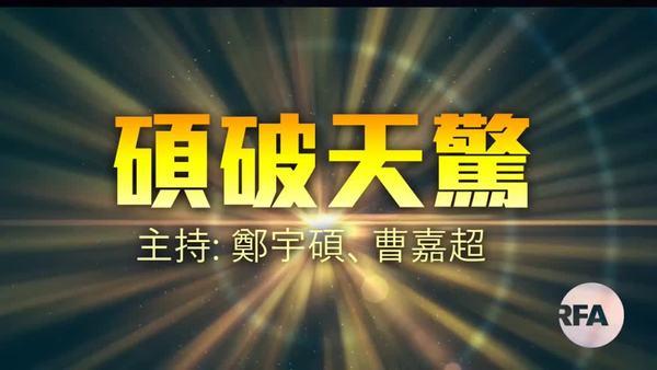【硕破天惊】文在寅扭转朝鲜困局;马云预言廿年抗美泄天机