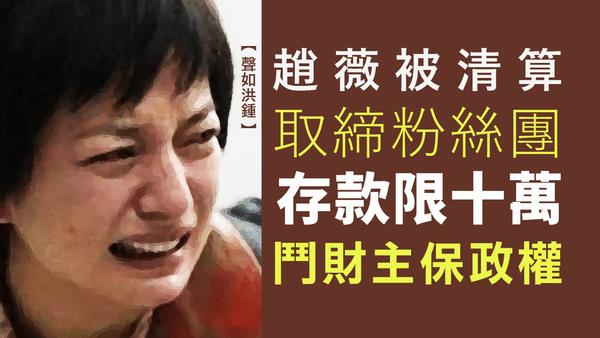 【聲如洪鍾】趙薇被清算取締粉絲團;存戶限十萬鬥財主保政權