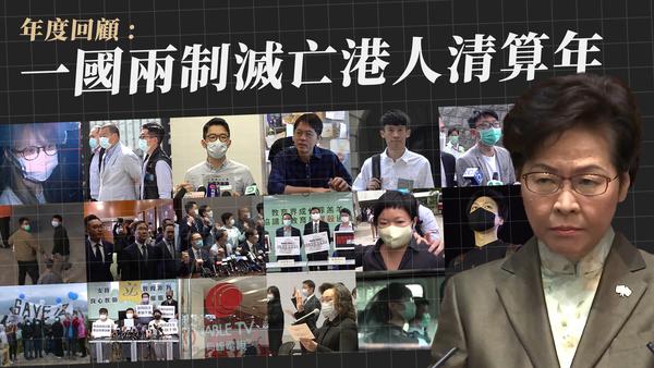 【香港年度回顧】「一國兩制正式宣告死亡」 香港人面對全方位清算年