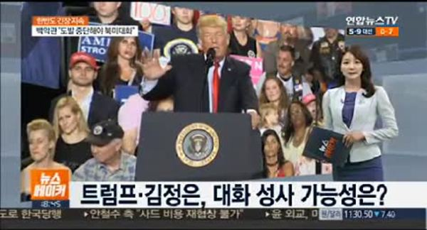 """트럼프 """"상황 적절하면 김정은 만날 용의"""""""