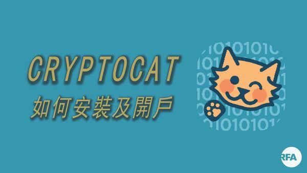 【翻墙问答】Cryptocat安装及开户指南