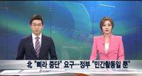 """북한 """"삐라 살포 중단"""" 요구"""