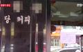 줄줄이 문닫는 중국내 북한식당