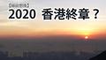 【師前想後】2020 香港終章?