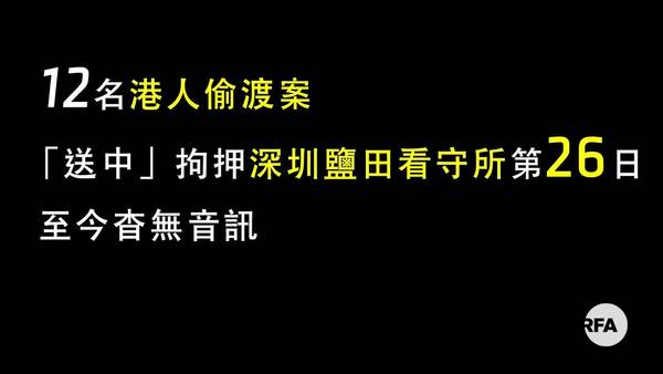 专访送中逃亡人士郑子豪胞姊:母亲终日以泪洗面