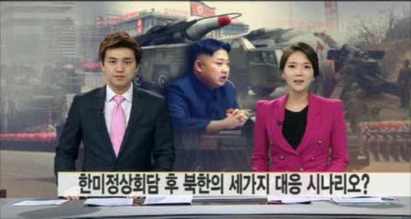 한미정상회담 후 북 대응 시나리오?