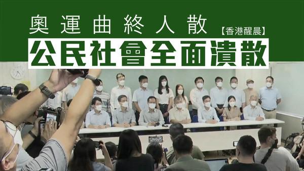 【香港醒晨】奥运曲终人散;公民社会全面溃散