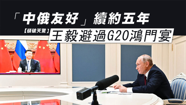 【碩破天驚】中俄友好續約五年,王毅避過G20鴻門宴