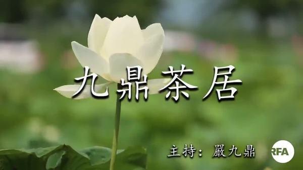"""【九鼎茶居】 """"偷窥""""秦城监狱:一入秦城深如海"""