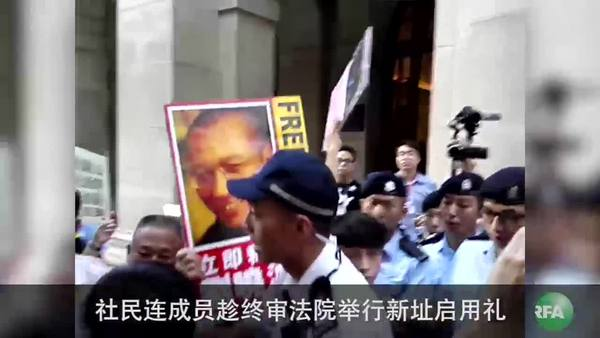 社民連法院外示威