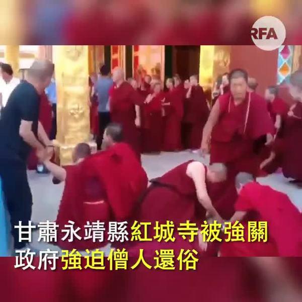 甘肅藏傳佛寺被強封僧眾以死抗爭