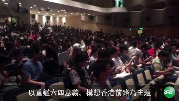 香港十一間大專院校舉辦六四論壇