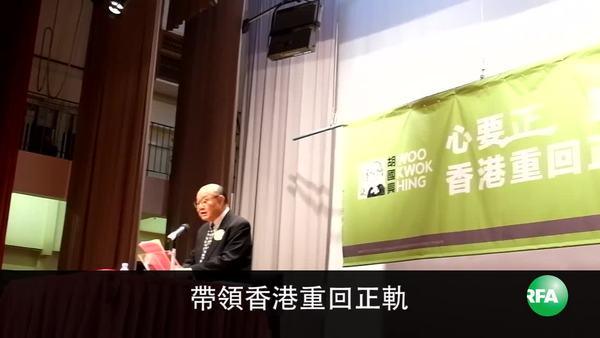 胡国兴竞选政纲贴近泛民路线
