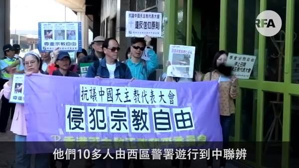 京召開天主教大會 港教友抗議黑箱作業