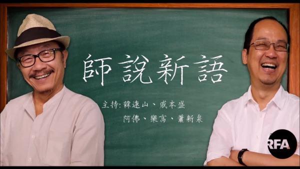 【師說新語】傳承六四 香港乃中國最後一塊淨土