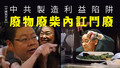 【中國與世界】中共製造利益陷阱 廢物廢柴內訌鬥廢