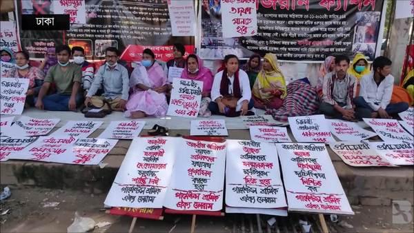 তাজরীন ফ্যাশনস দুর্ঘটনা: ক্ষতিগ্রস্ত শ্রমিকদের কাফন-মিছিল