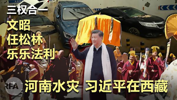 河南水災 習近平在西藏|三權合一