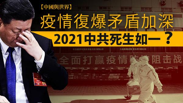 【中國與世界】疫情復爆矛盾加深 2021中共死生如一?