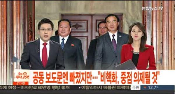 """""""남북 정상회담 '비핵화'가 중점의제"""""""