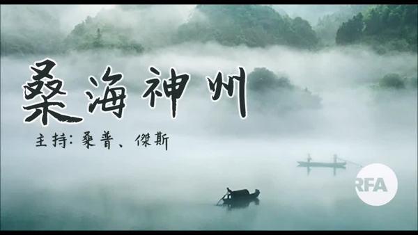 【桑海神州】香港人不可不知的西藏「解放」血泪史