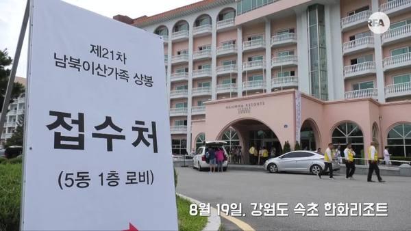 남북 이산가족 상봉 최종