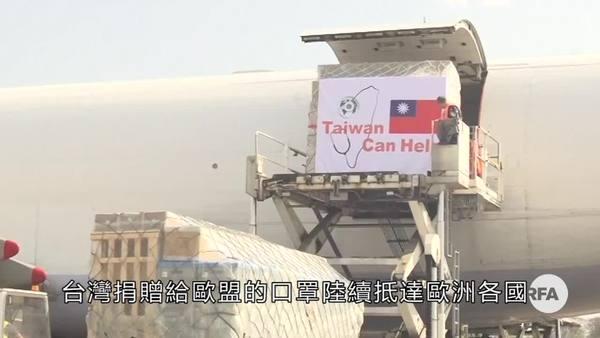 台湾口罩运抵卢森堡机场