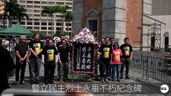 團體到中聯辦抗議 促釋放政治犯平反六四