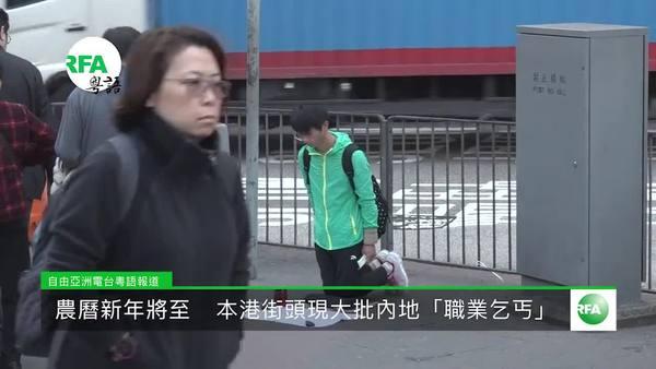 自由行衍生大量职业乞丐  破坏香港国际形象