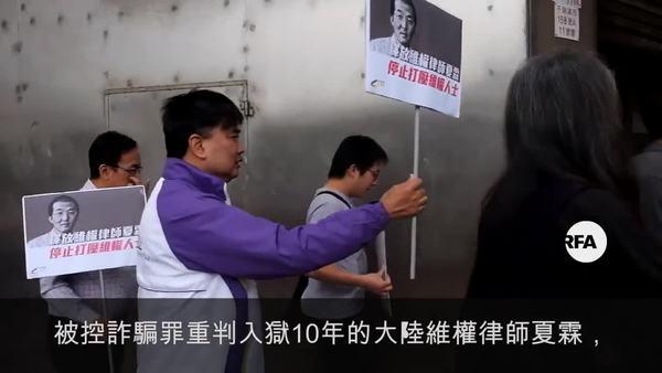 香港政黨到中聯辦抗議律師受打壓