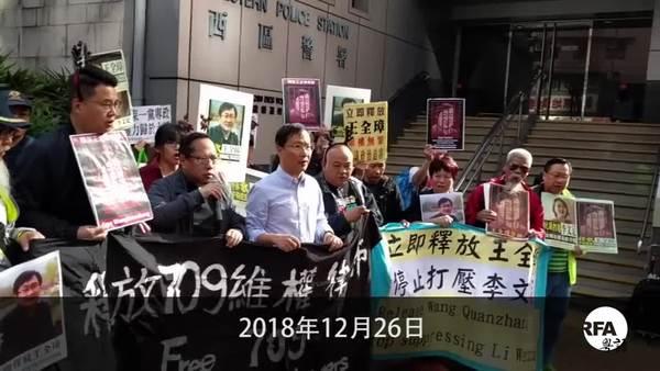 香港多個民間團體抗議王全璋被檢控