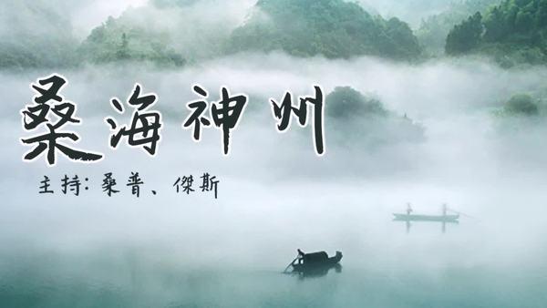 【桑海神州】倒数台湾大选